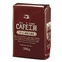 CAFE工房(カフェ工房)コーヒー【粉】ヨーロピアンブレンド500g レギュラーコーヒー