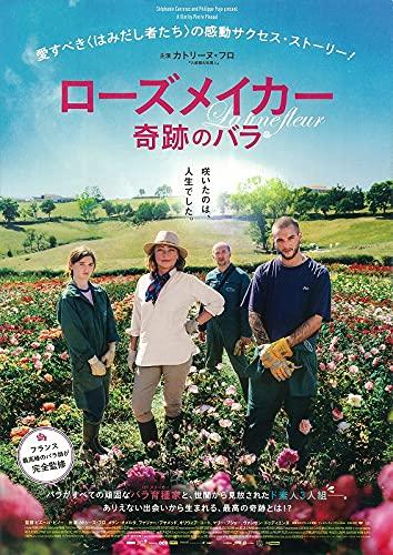 映画チラシ『ローズメイカー 奇跡のバラ』5枚セット+おまけ最新映画チラシ3枚