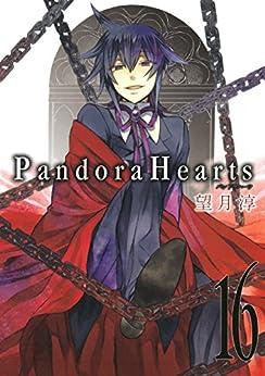 [望月淳]のPandoraHearts 16巻 (デジタル版Gファンタジーコミックス)