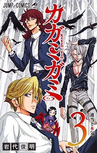 カガミガミ 3 (ジャンプコミックス)