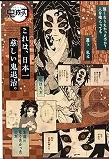 黒死牟ver 鬼滅の刃18巻特典オリジナルカード anime キャラクター グッズ
