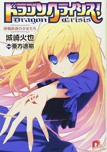 ドラゴンクライシス! 12 決戦前夜の少女たち (ドラゴンクライシス! シリーズ) (スーパーダッシュ文庫)