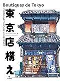 Boutiques de Tokyo : L'art du dessin de Mateusz Urbanowicz (BEAUX LIVRES)