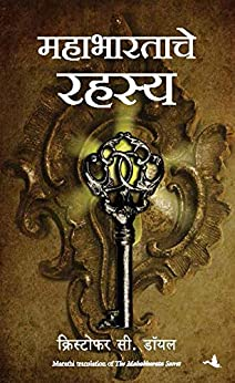 The Mahabharat Secret (Marathi Edition) by [Christopher C Doyle, Meena Shete-Sambhu]