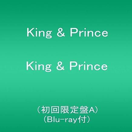 【初回封入特典あり】King & Prince(初回限定盤A)(Blu-ray付)(1stアルバム「King & Prince」発売記念キャンペーン 応募用シリアルナンバー封入)