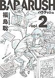 バララッシュ 2巻 (HARTA COMIX)