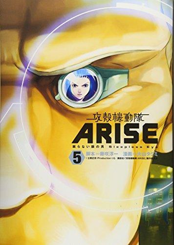 攻殻機動隊ARISE ~眠らない眼の男Sleepless Eye~(5) (KCデラックス)の詳細を見る