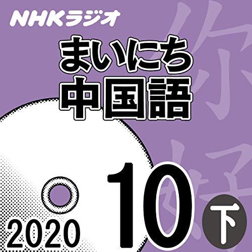 『NHK まいにち中国語 2020年10月号 下』のカバーアート