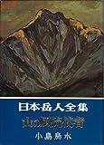 山の風流使者 (1968年) (日本岳人全集)