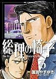 総理の椅子 (6) (ビッグコミックス)