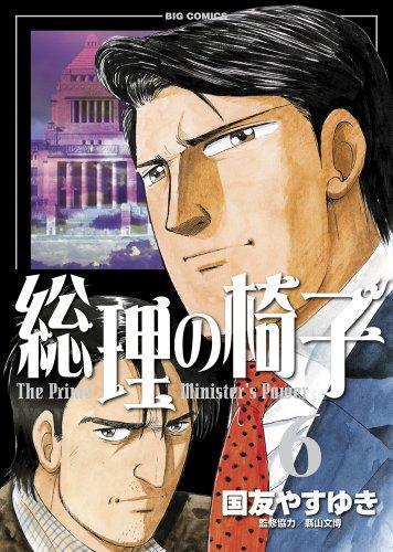 総理の椅子 (6) (ビッグコミックス)の詳細を見る
