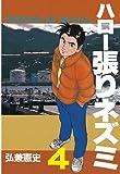 ハロー張りネズミ(4) (ヤングマガジンコミックス)