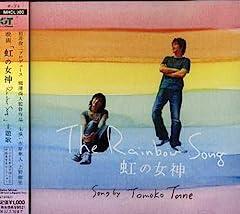 The Rainbow Song ~虹の女神~