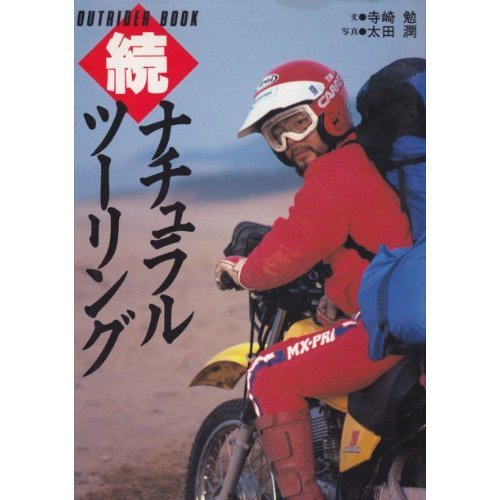 Price comparison product image Zoku Natural Touring (OUTRIDER BOOK) (1989) ISBN: 4886720420 [Japanese Import]