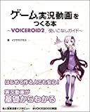 ゲーム実況動画をつくる本 VOICEROID2使いこなしガイド