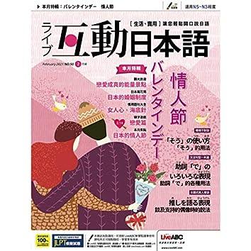 互動日本語2021年2月號