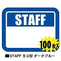 イベント用サテンシール STAFF横型 (ダークブルー)