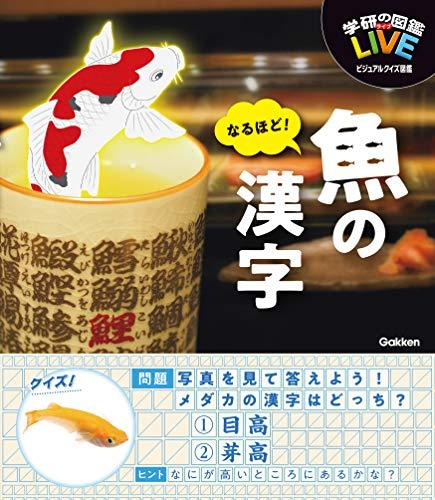 なるほど!魚の漢字 (LIVEビジュアルクイズ図鑑)