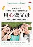 用心做父母:如何培養出有韌性、愛心、聰明的孩子: Parenting with Heart: How Imperfect Parents Can Raise Resilient, Loving, and Wise-Hearted Kids (Traditional Chinese Edition)