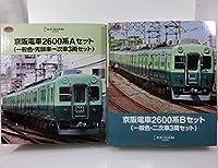 トミーテック 鉄道コレクション事業者限定 京阪電車 2600系 Aセット+Bセット