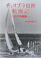 チェリブラ3世航海記―太平洋横断