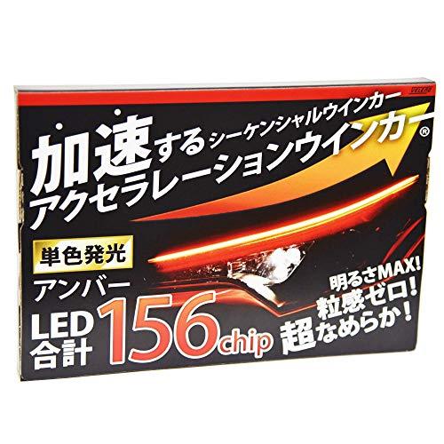 veleno LED テープライト 粒がみえない 超薄型 シリコン 切断可能 2色発光 流れる シーケンシャル ウィンカ...