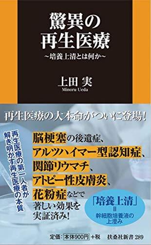驚異の再生医療 ~培養上清とは何か~ (扶桑社新書)