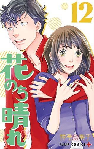 花のち晴れ ~花男 Next Season~ 12 (ジャンプコミックス)