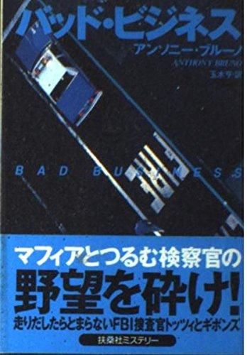 バッド・ビジネス (扶桑社ミステリー フ 19-3 FBIはみだし捜査官シリーズ)の詳細を見る
