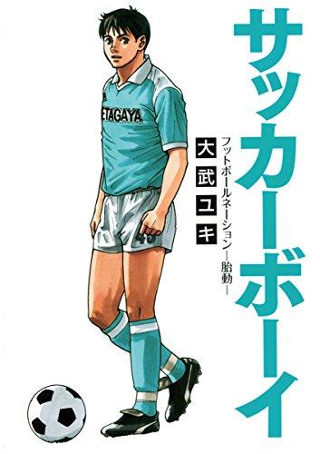 サッカーボーイ フットボールネーション-胎動- (ビッグコミックス)