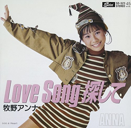 Love Song 探して/Heart [Analog]