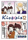 Kiss×sis 弟にキスしちゃダメですか?(12) (ヤングマガジンコミックス)