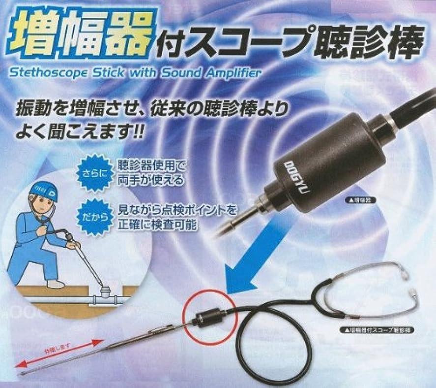 カプラー感染する擬人化DOGYU 増幅器付スコープ聴診棒 ロング 02060