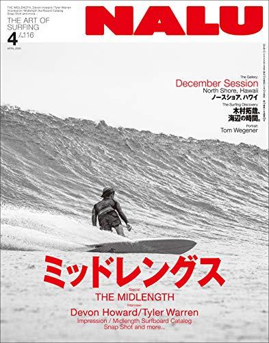 NALU(ナルー) 2020年4月号 No.116(ミッドレングス)[雑誌]