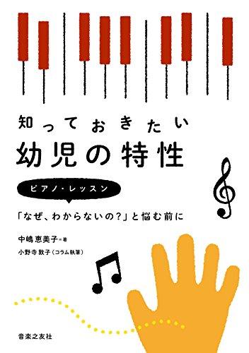 知っておきたい幼児の特性: ピアノ・レッスン「なぜ、わからないの?」と悩む前に - 中嶋 恵美子, 小野寺 敦子