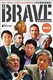 月刊ブレイブ・セレクション 創刊号  クルーグマン、ブランソン、NYタイムズの注目記事満載
