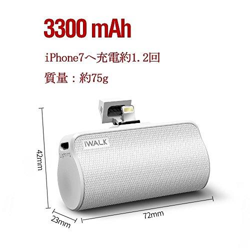 iWALK超小型モバイルバッテリーiPhone3300mAhライトニング超軽量コードレス充電バッテリー急速充電コンパクトiPhone/ipod対応PSE認証済(ホワイト)