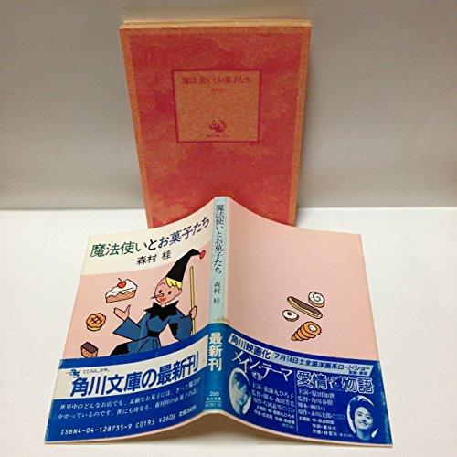 魔法使いとお菓子たち (角川文庫)の詳細を見る