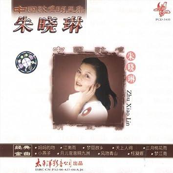 Famous Chinese Singers 8: Zhu Xiaolin