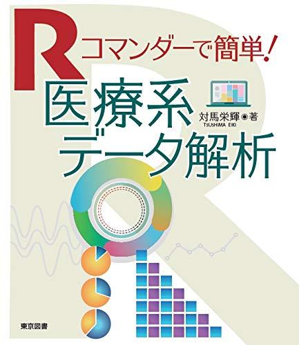 Rコマンダーで簡単! 医療系データ解析