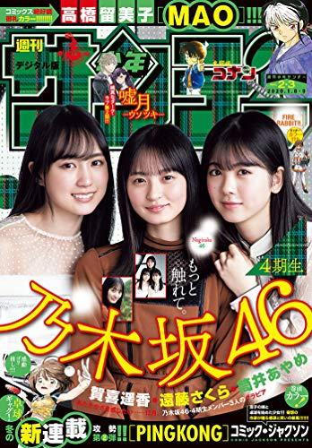 週刊少年サンデー 2020年2・3合併号(2019年12月11日発売) [雑誌]