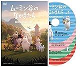 ムーミン谷のなかまたち 通常版 DVD-BOX[DVD]