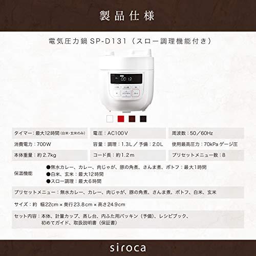 シロカ2L電気圧力鍋[コンパクト2Lモデル/1台6役(スロー調理付き)]SP-D131ホワイト