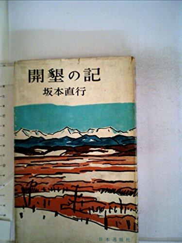 開墾の記 (1956年)の詳細を見る