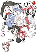 くノ一ツバキの胸の内 コミック 1-5巻セット