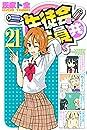 生徒会役員共(21) (週刊少年マガジンコミックス)