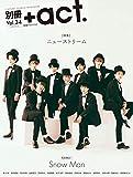 別冊+act. Vol.34 (ワニムックシリーズ245)