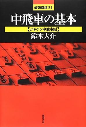 中飛車の基本 ゴキゲン中飛車編 (最強将棋21)