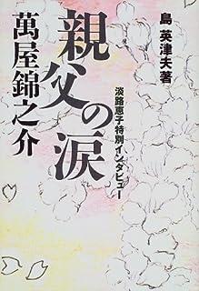 親父の涙万屋錦之介—淡路恵子特別インタビュー