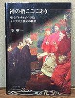 神の指ここにあり―聖イグナチオの生涯とイエズス会創立の物語